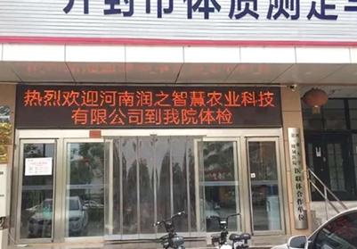 河南润之智慧组织员工健康体检