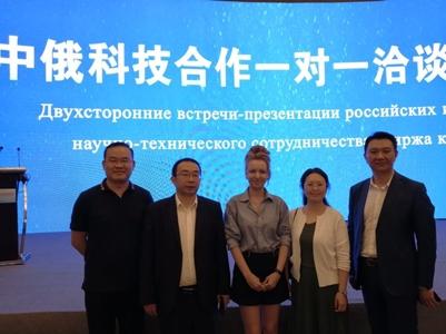 2019中国-俄罗斯科技创新日启幕
