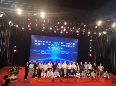 河南润之智慧农业科技有限公司荣获开封市创业大赛第三名