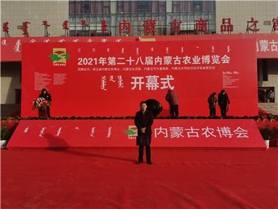 润之科技参加2021年内蒙古农业博览会