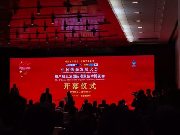 润之科技参加第八届北京国际灌溉技术博览会