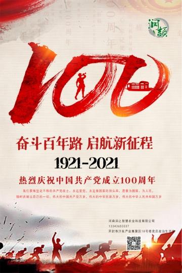 奋斗百年路,启航新征程---润之科技热烈庆祝中国共产党成立100周年