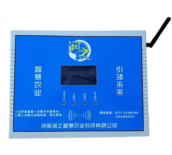 水电双计量控制器(远传版)