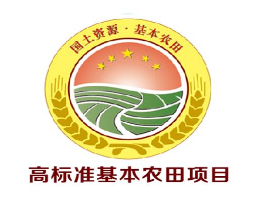 高标准基本农田建设项目