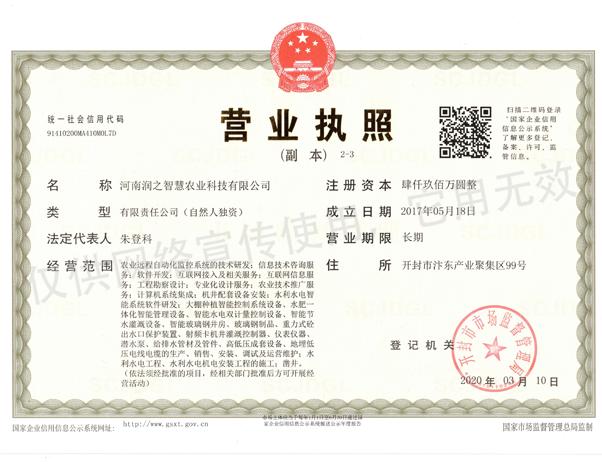 润之新营业执照.png