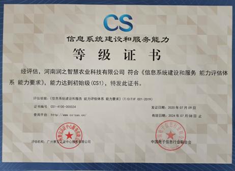 信息系统建设和服务能力CS1级等级证书.png